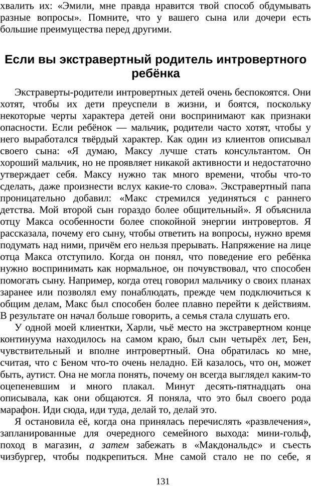 PDF. Непобедимый интроверт. Лэйни М. О. Страница 131. Читать онлайн