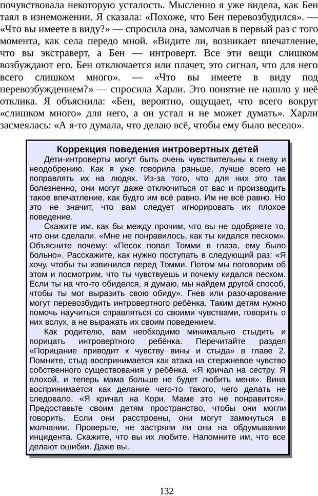 PDF. Непобедимый интроверт. Лэйни М. О. Страница 132. Читать онлайн
