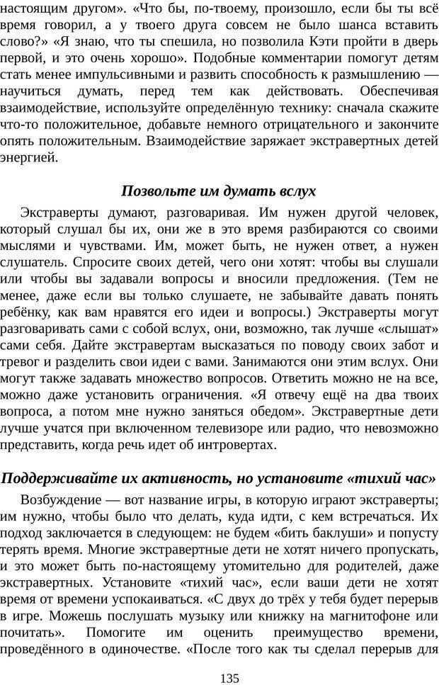 PDF. Непобедимый интроверт. Лэйни М. О. Страница 135. Читать онлайн