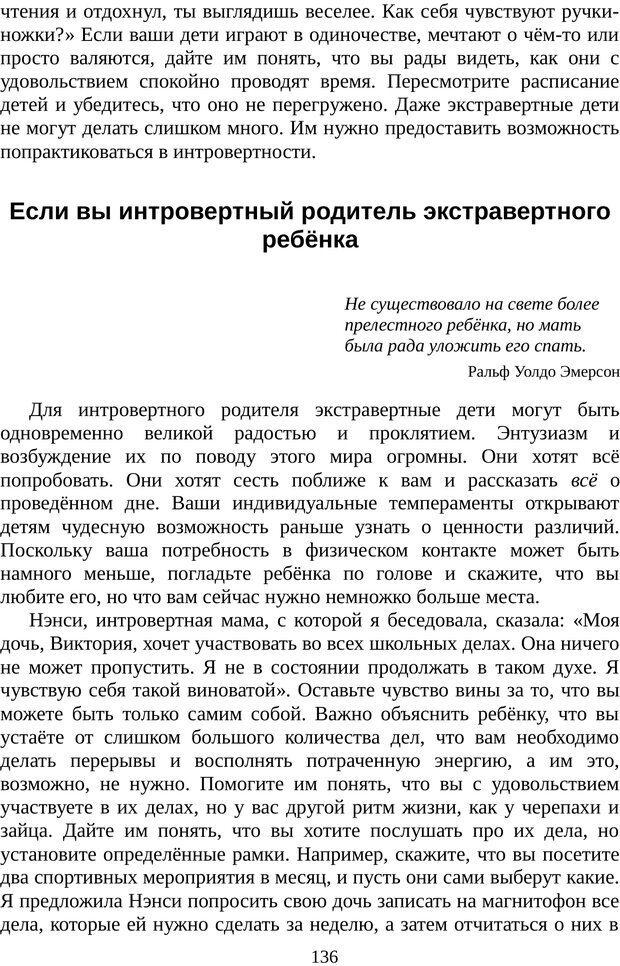 PDF. Непобедимый интроверт. Лэйни М. О. Страница 136. Читать онлайн