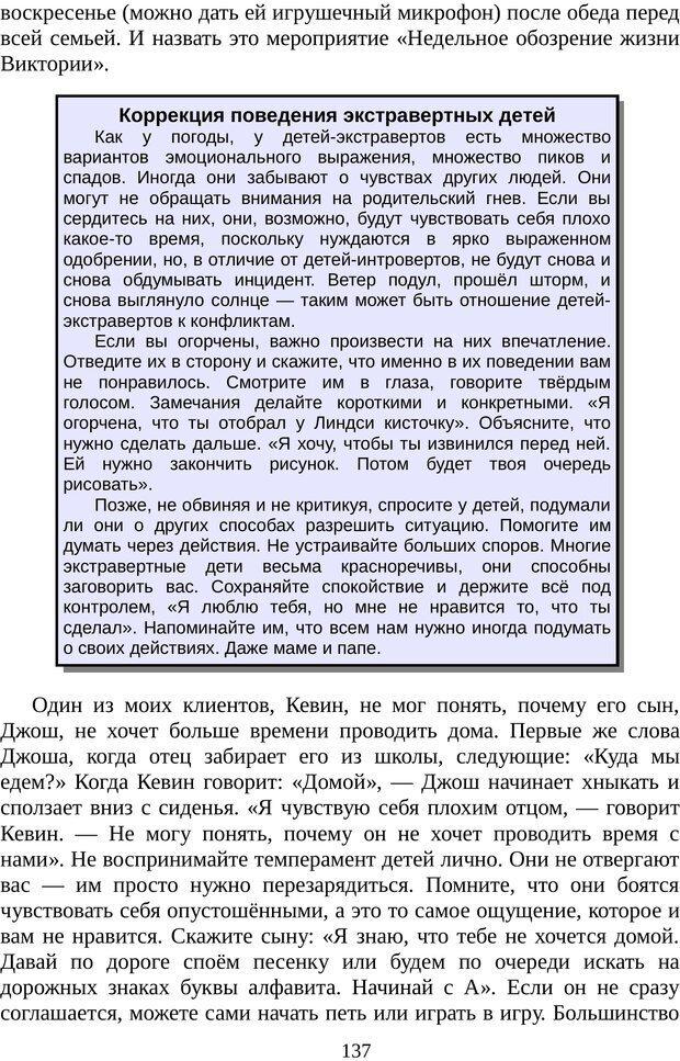 PDF. Непобедимый интроверт. Лэйни М. О. Страница 137. Читать онлайн