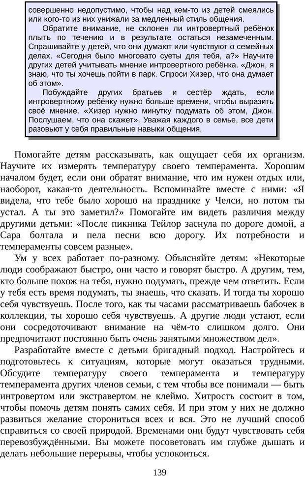 PDF. Непобедимый интроверт. Лэйни М. О. Страница 139. Читать онлайн