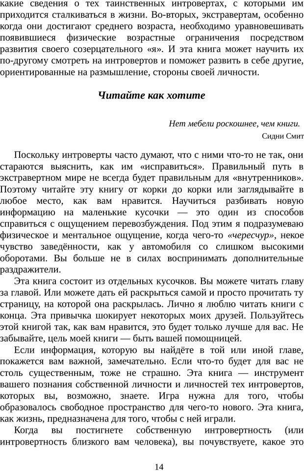 PDF. Непобедимый интроверт. Лэйни М. О. Страница 14. Читать онлайн