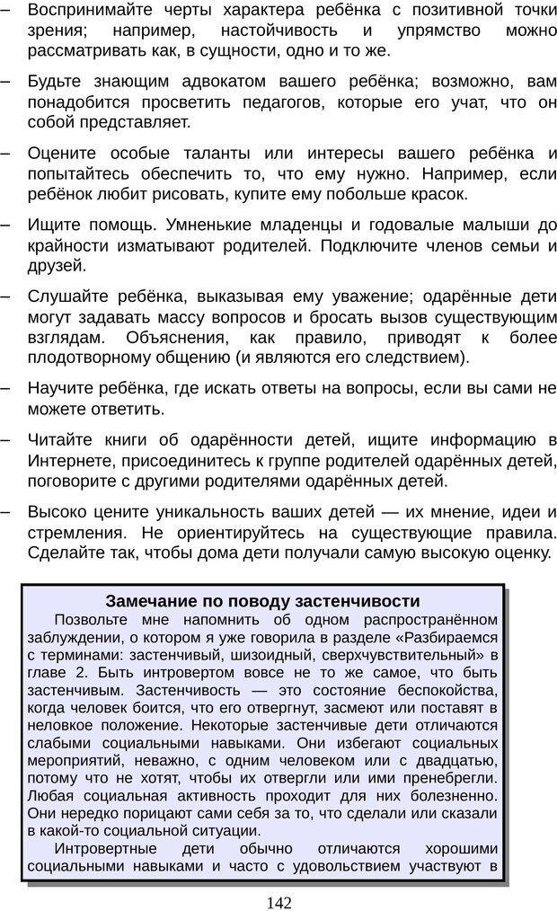 PDF. Непобедимый интроверт. Лэйни М. О. Страница 142. Читать онлайн