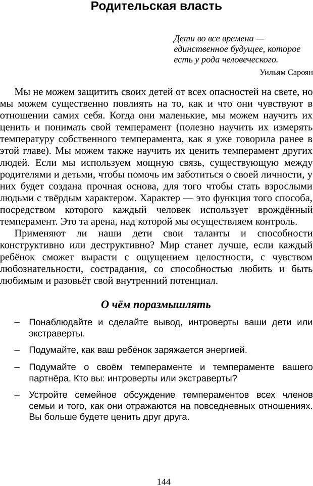 PDF. Непобедимый интроверт. Лэйни М. О. Страница 144. Читать онлайн