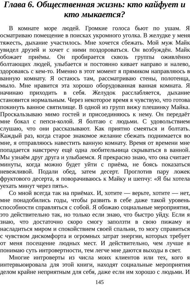 PDF. Непобедимый интроверт. Лэйни М. О. Страница 145. Читать онлайн