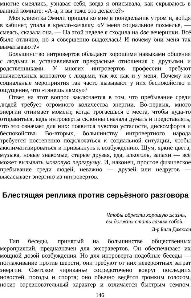 PDF. Непобедимый интроверт. Лэйни М. О. Страница 146. Читать онлайн