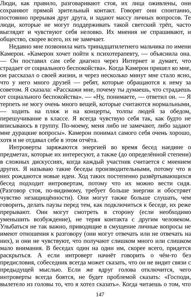 PDF. Непобедимый интроверт. Лэйни М. О. Страница 147. Читать онлайн