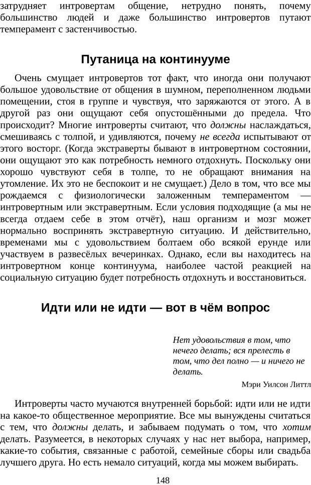 PDF. Непобедимый интроверт. Лэйни М. О. Страница 148. Читать онлайн