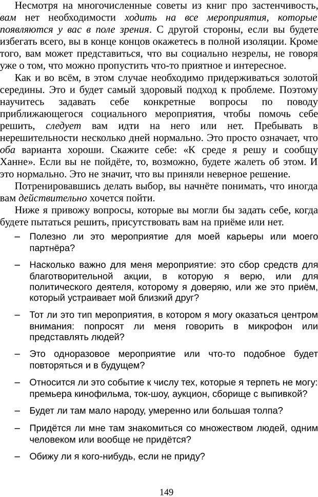 PDF. Непобедимый интроверт. Лэйни М. О. Страница 149. Читать онлайн