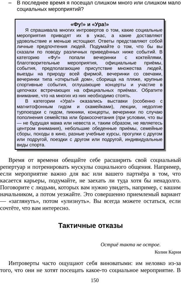 PDF. Непобедимый интроверт. Лэйни М. О. Страница 150. Читать онлайн
