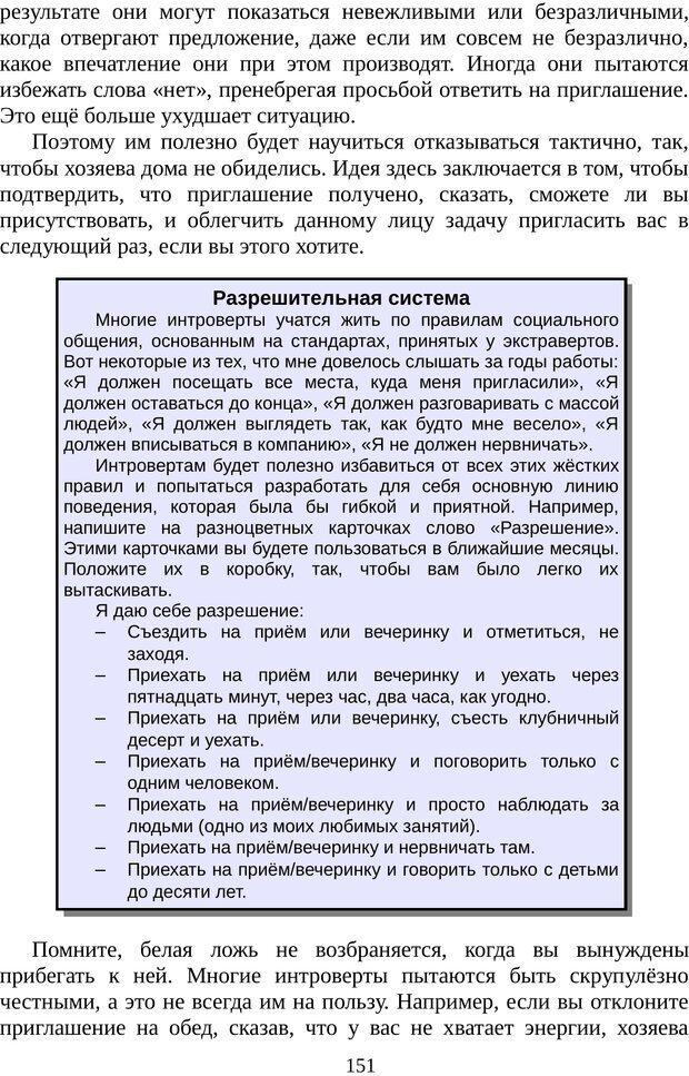 PDF. Непобедимый интроверт. Лэйни М. О. Страница 151. Читать онлайн