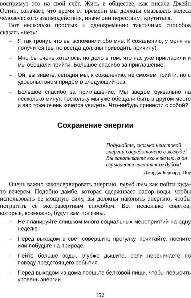 PDF. Непобедимый интроверт. Лэйни М. О. Страница 152. Читать онлайн