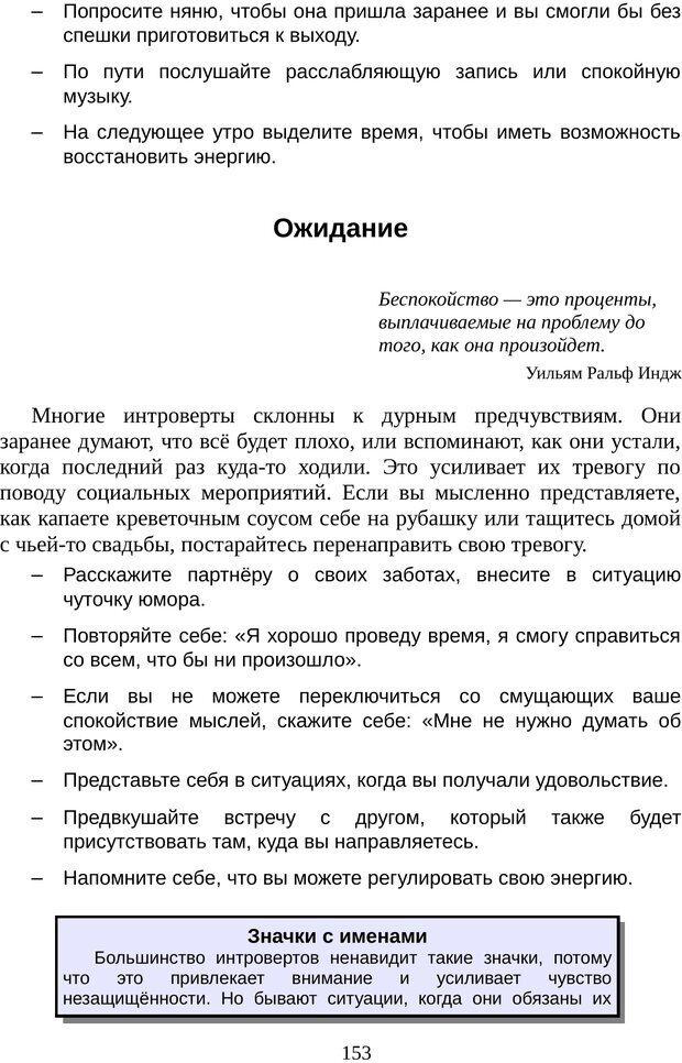 PDF. Непобедимый интроверт. Лэйни М. О. Страница 153. Читать онлайн