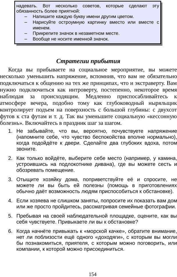 PDF. Непобедимый интроверт. Лэйни М. О. Страница 154. Читать онлайн