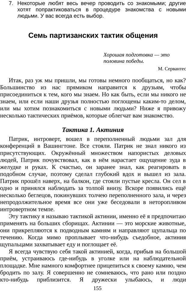 PDF. Непобедимый интроверт. Лэйни М. О. Страница 155. Читать онлайн