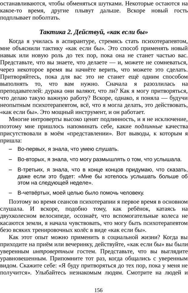 PDF. Непобедимый интроверт. Лэйни М. О. Страница 156. Читать онлайн
