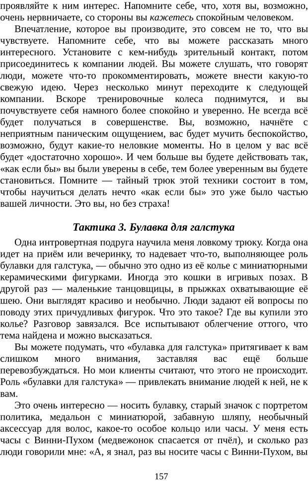 PDF. Непобедимый интроверт. Лэйни М. О. Страница 157. Читать онлайн