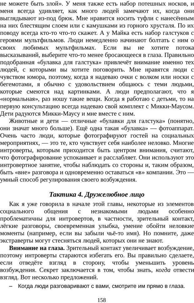 PDF. Непобедимый интроверт. Лэйни М. О. Страница 158. Читать онлайн