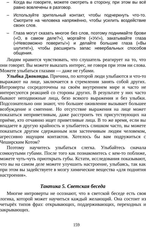 PDF. Непобедимый интроверт. Лэйни М. О. Страница 159. Читать онлайн