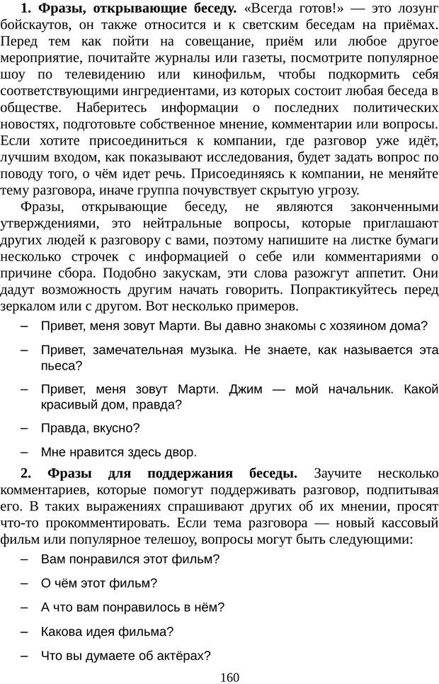 PDF. Непобедимый интроверт. Лэйни М. О. Страница 160. Читать онлайн