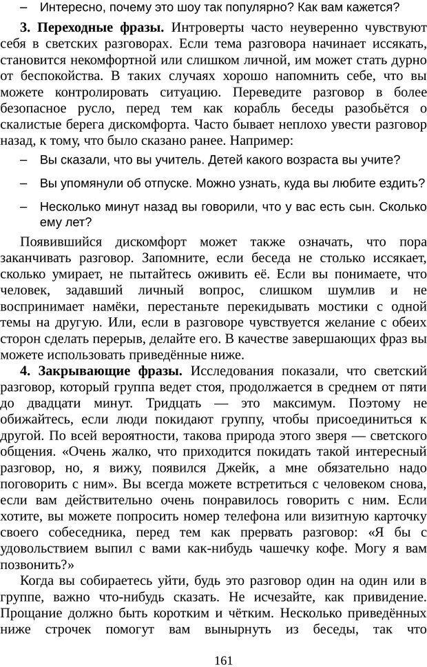 PDF. Непобедимый интроверт. Лэйни М. О. Страница 161. Читать онлайн
