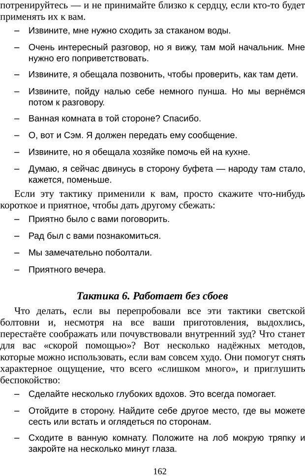 PDF. Непобедимый интроверт. Лэйни М. О. Страница 162. Читать онлайн