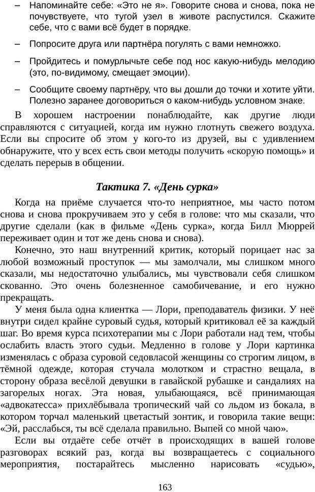 PDF. Непобедимый интроверт. Лэйни М. О. Страница 163. Читать онлайн