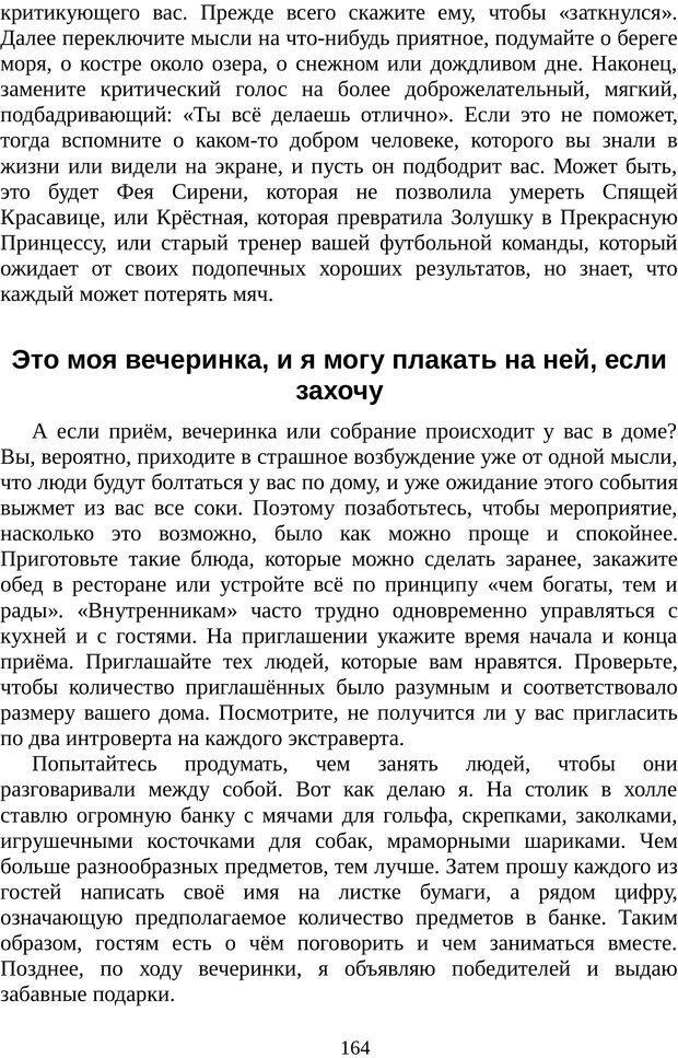 PDF. Непобедимый интроверт. Лэйни М. О. Страница 164. Читать онлайн