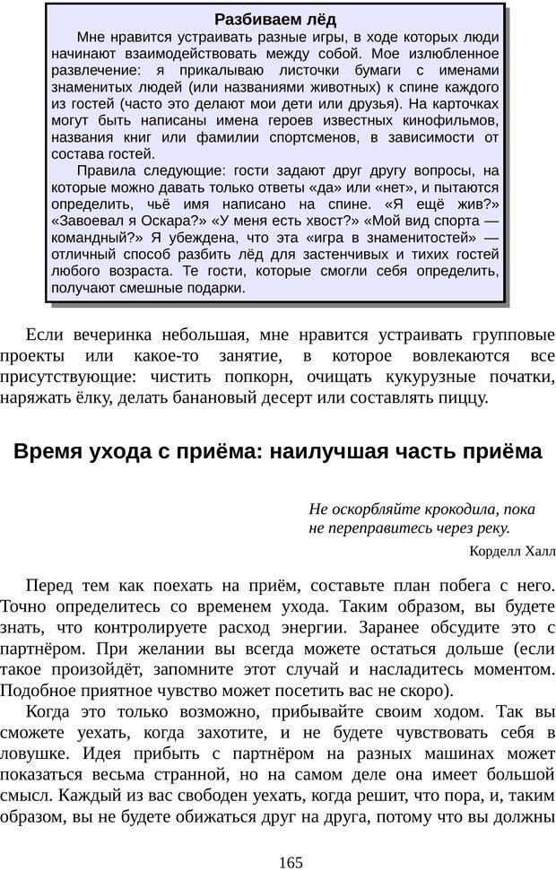 PDF. Непобедимый интроверт. Лэйни М. О. Страница 165. Читать онлайн