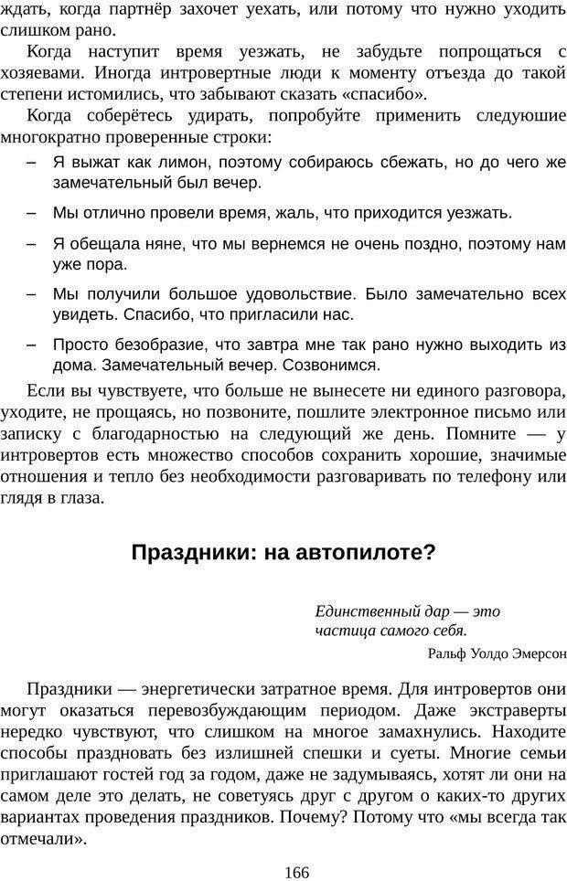 PDF. Непобедимый интроверт. Лэйни М. О. Страница 166. Читать онлайн
