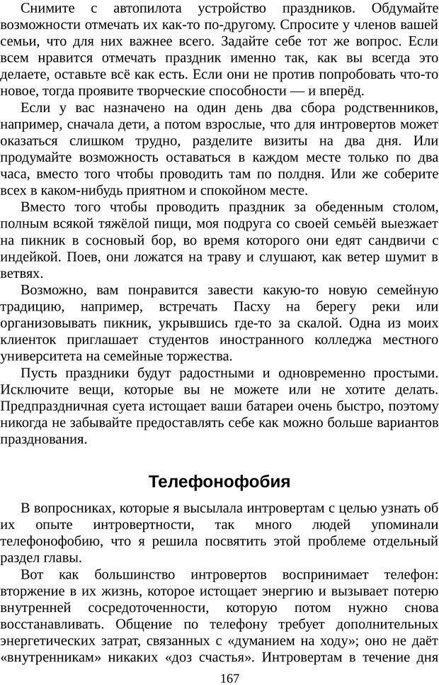 PDF. Непобедимый интроверт. Лэйни М. О. Страница 167. Читать онлайн