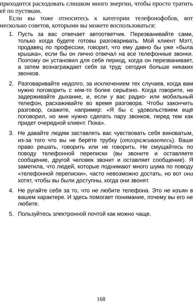PDF. Непобедимый интроверт. Лэйни М. О. Страница 168. Читать онлайн