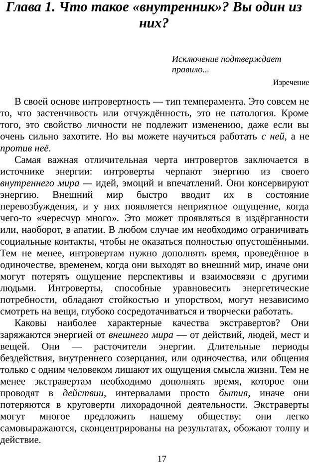PDF. Непобедимый интроверт. Лэйни М. О. Страница 17. Читать онлайн