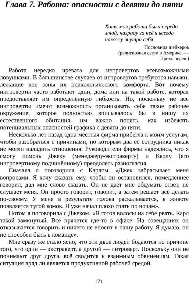 PDF. Непобедимый интроверт. Лэйни М. О. Страница 171. Читать онлайн