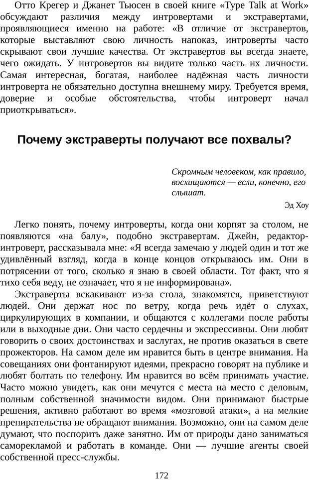 PDF. Непобедимый интроверт. Лэйни М. О. Страница 172. Читать онлайн