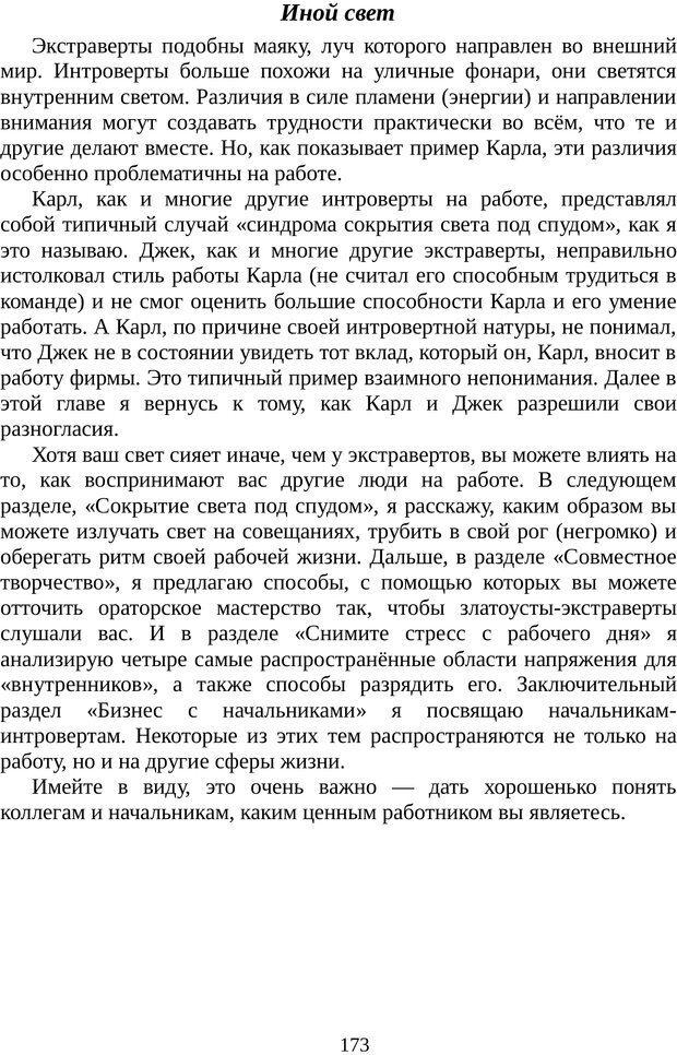 PDF. Непобедимый интроверт. Лэйни М. О. Страница 173. Читать онлайн