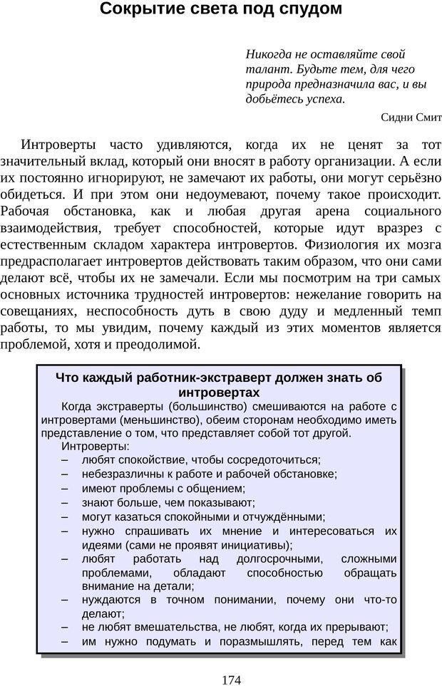 PDF. Непобедимый интроверт. Лэйни М. О. Страница 174. Читать онлайн