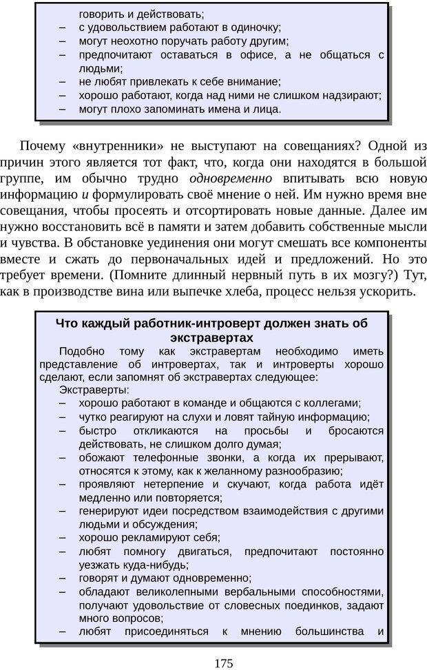 PDF. Непобедимый интроверт. Лэйни М. О. Страница 175. Читать онлайн