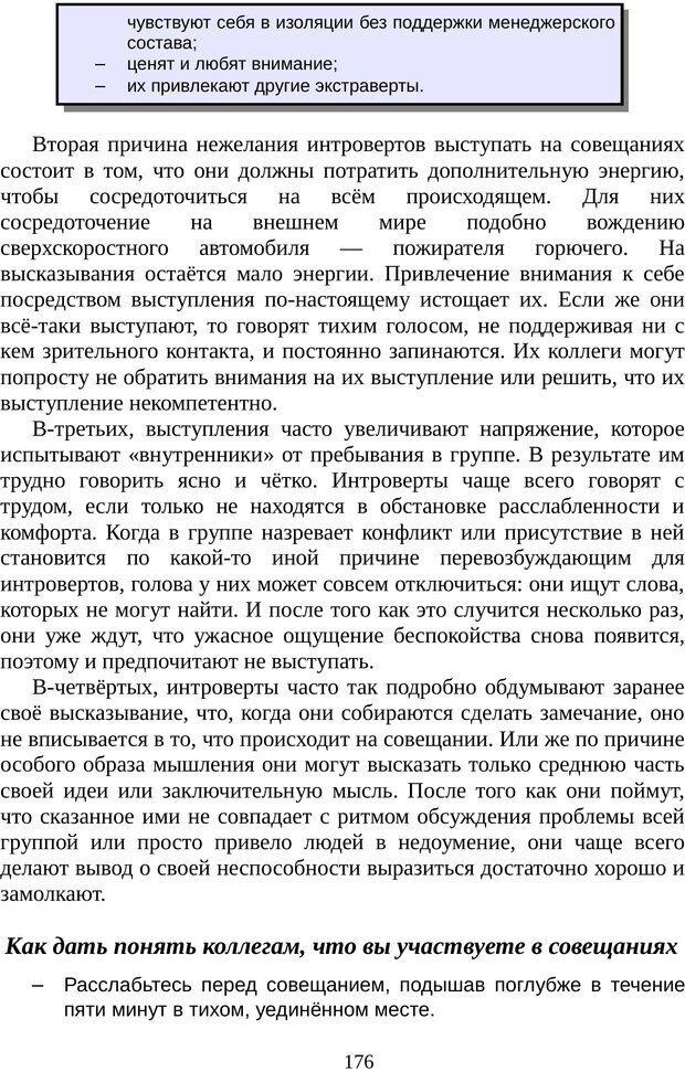 PDF. Непобедимый интроверт. Лэйни М. О. Страница 176. Читать онлайн