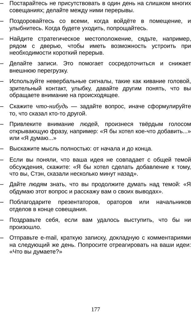 PDF. Непобедимый интроверт. Лэйни М. О. Страница 177. Читать онлайн