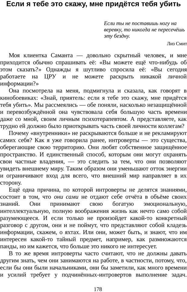 PDF. Непобедимый интроверт. Лэйни М. О. Страница 178. Читать онлайн
