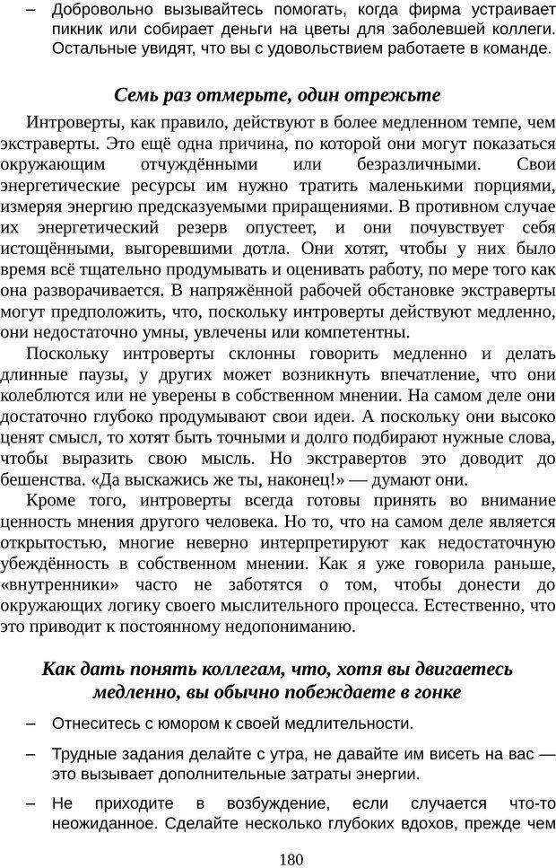 PDF. Непобедимый интроверт. Лэйни М. О. Страница 180. Читать онлайн