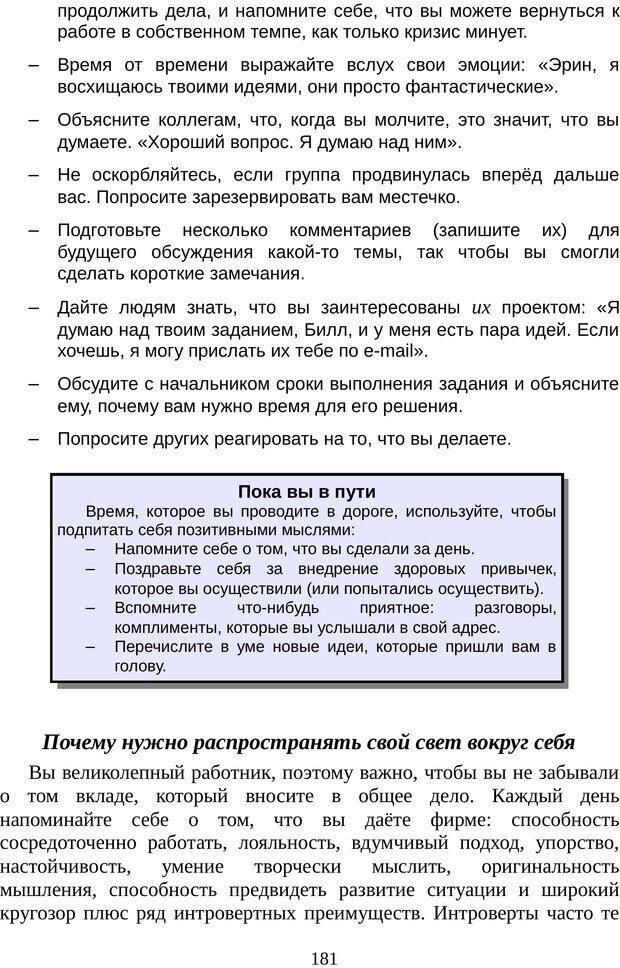 PDF. Непобедимый интроверт. Лэйни М. О. Страница 181. Читать онлайн