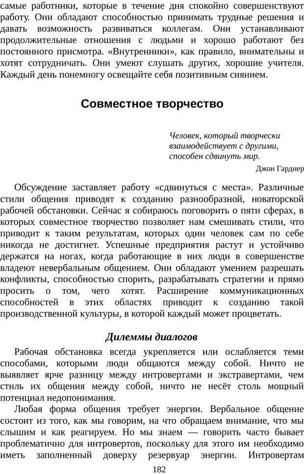 PDF. Непобедимый интроверт. Лэйни М. О. Страница 182. Читать онлайн