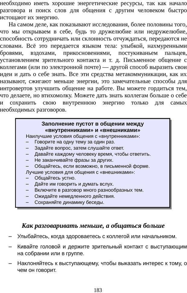 PDF. Непобедимый интроверт. Лэйни М. О. Страница 183. Читать онлайн