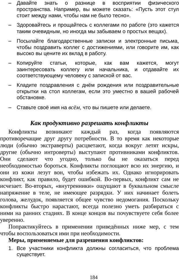 PDF. Непобедимый интроверт. Лэйни М. О. Страница 184. Читать онлайн
