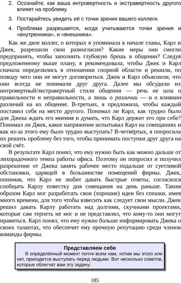 PDF. Непобедимый интроверт. Лэйни М. О. Страница 185. Читать онлайн