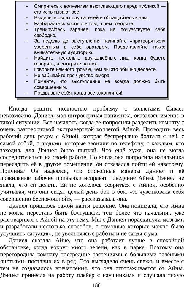 PDF. Непобедимый интроверт. Лэйни М. О. Страница 186. Читать онлайн