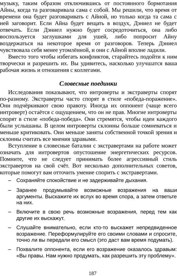 PDF. Непобедимый интроверт. Лэйни М. О. Страница 187. Читать онлайн